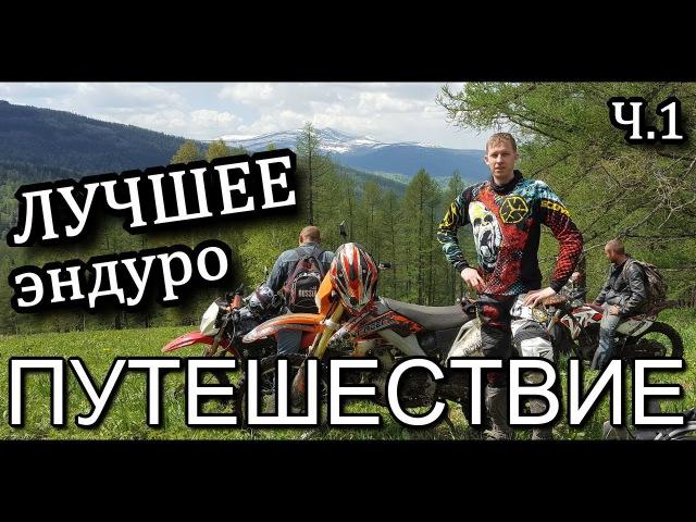 Орешня Истоки водопада Шинок Часть 1 Racer 250XZR Ranger Irbis TTR250 R Lifan 200