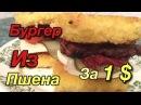 БОМЖ БУРГЕР ИЗ ПШЕНА ЗА 1$