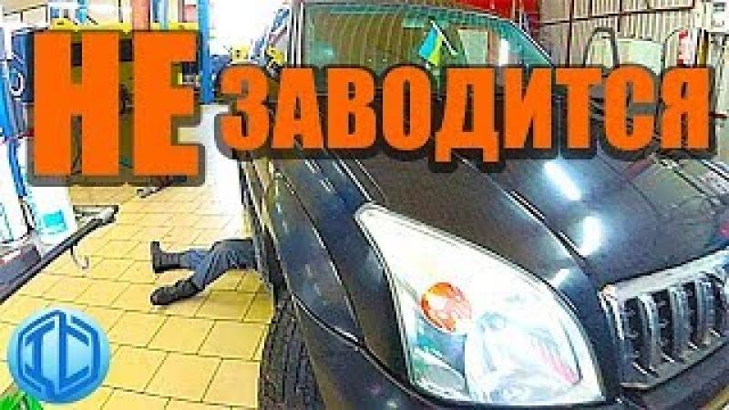 Легендарная надежность Toyota Prado 120 НЕ прошла проверку! Подарок подписчику