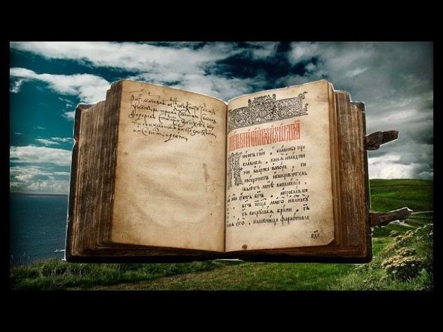 Кафизма 12 Псалмы с 85 по 90 • Молитвы после кафизмы XII