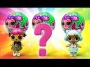 Куклы ЛОЛ распаковка. Игрушки для девочек.