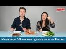 Итальянцы пробуют мясные деликатесы из России