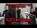 Допрос инспектора ДПС Юферева Солнечногорский суд Арсентьев VS Климанов
