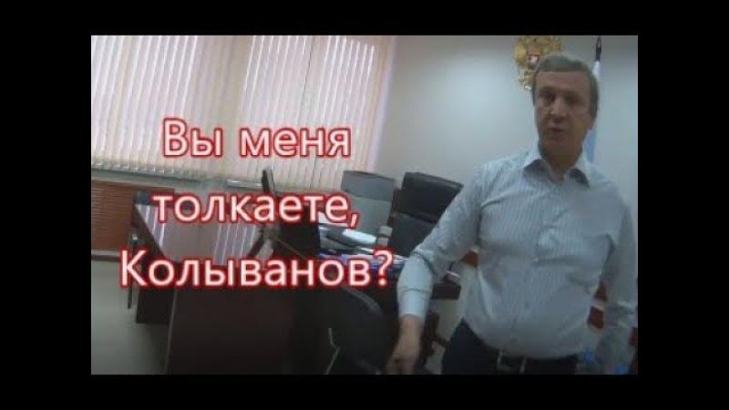 Вы меня толкаете, Колыванов