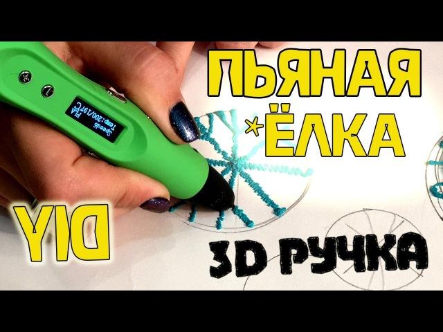 3D РУЧКА РИСУЮ ЁЛКУ ЗА 5 МИНУТ 3d pen Christmas tree