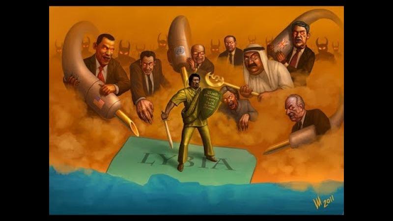Последний Бой Ливии Муаммара Каддафи-ИНТЕРВЕНЦИЯ