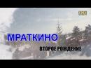 Мраткино Второе рождение Передача Белорецкого ТВ о горнолыжном центре в Белорецке
