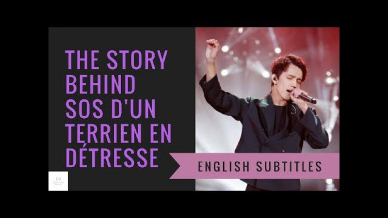 Dimash: The story behind 'SOS d un terrien en détresse' with English subtitles