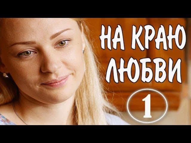 На краю любви 1 серия 2017 Мелодрама Премьера сериала