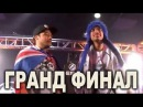 Американский Турнир 2016 по MKXL с Русскими Комментариями от FIGHTER!