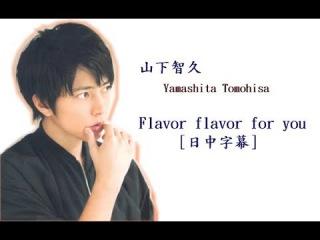 [日中字幕] 山下智久(Yamashita Tomohisa) - Flavor favor for you