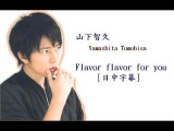 [日中字幕] 山下智久(Yamashita Tomohisa) - Flavor favor for you