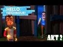 ПРИВЕТ СОСЕД АКТ 2 Hello Neighbor полная версия Прохождение летсплей на канале Crazy Family Games