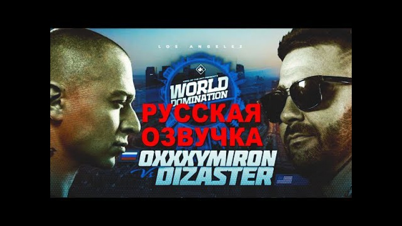 Oxxxymiron VS Dizaster (РУССКАЯ ОЗВУЧКА) ЭКСКЛЮЗИВ!