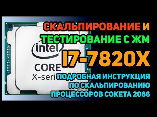 Скальпирование i7-7820X - подробная инструкция по скальпированию процессоров сокета 2066 » Freewka.com - Смотреть онлайн в хорощем качестве