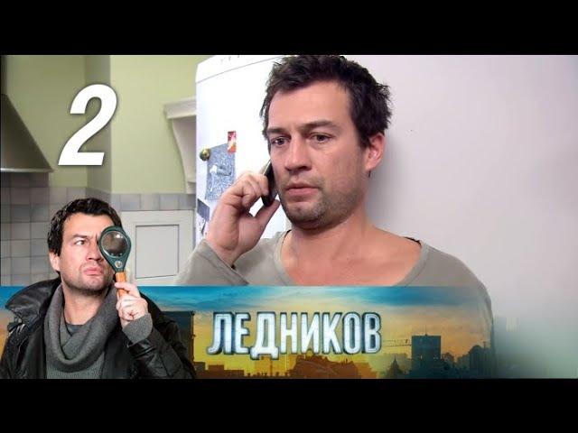 Ледников. 2 серия. Пробуждение. 2 часть (2013) Детектив @ Русские сериалы