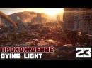 ВОССТАНИЕ ЗОМБИ!! Dying Light Прохождение