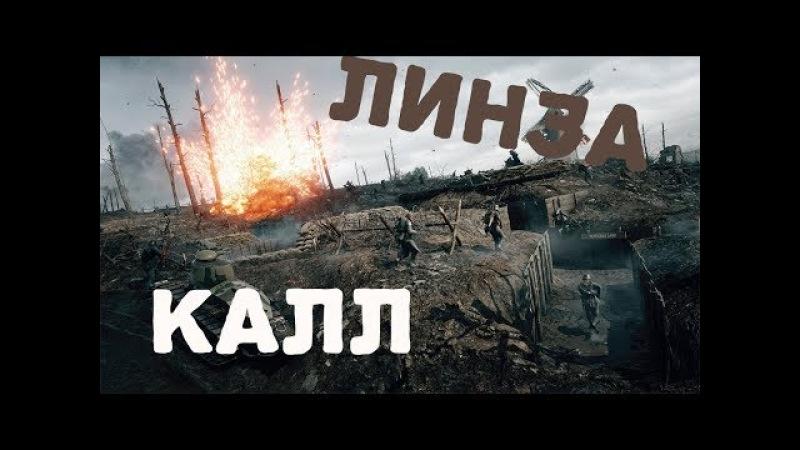 Батло срака - Батлфилд 1 - Петрович отсоскин
