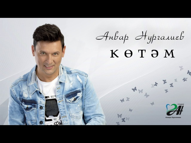 Анвар Нургалиев - Көтәм. ЯҢА ХИТ
