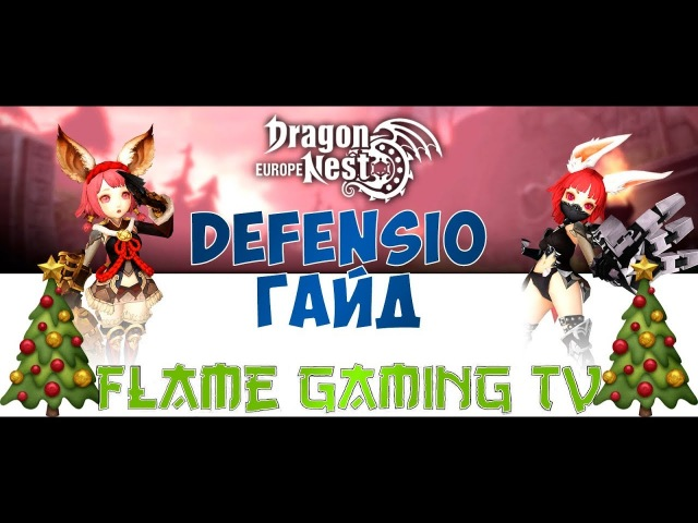 Dragon Nest Europe Defensio Гайд