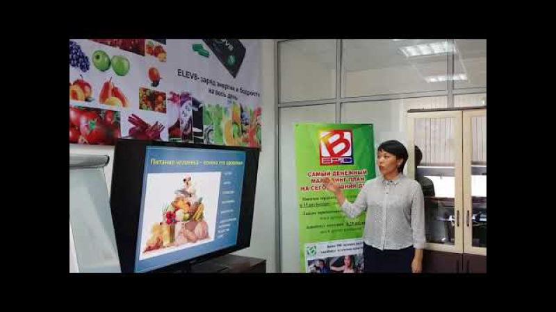 Новая презентация Bepic о продуктах Elev8 Acceler8 от врача 1 mp4