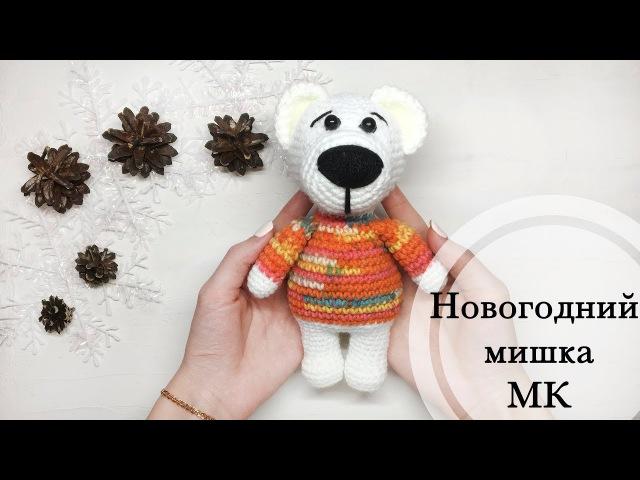 Мини МК | Игрушка Мишка | Вязание крючком