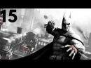 Batman Arkham City - Walkthrough - Part 15 (2011) - Line Launcher (PC)