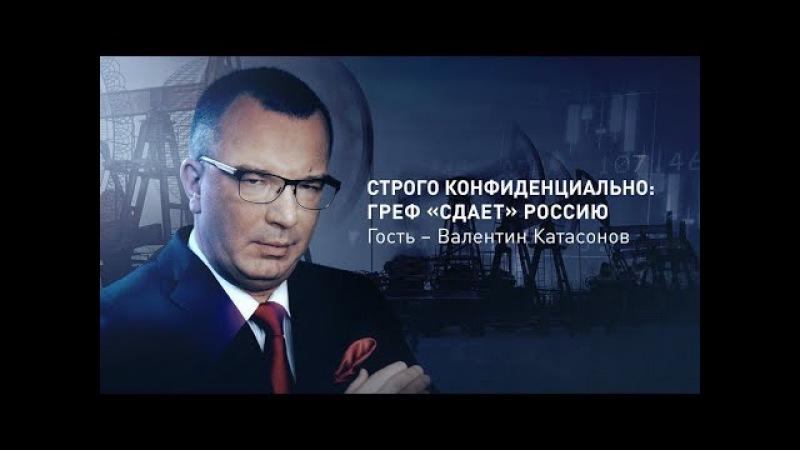 «Пронько. Экономика» - Строго конфиденциально: Греф «сдает» Россию (Гость - Вален...