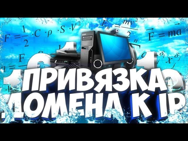 ПРИВЯЗКА ДОМЕНА К IP VDSINA (РУЛЕТКЕ,КЕЙСАМ И ТД.)