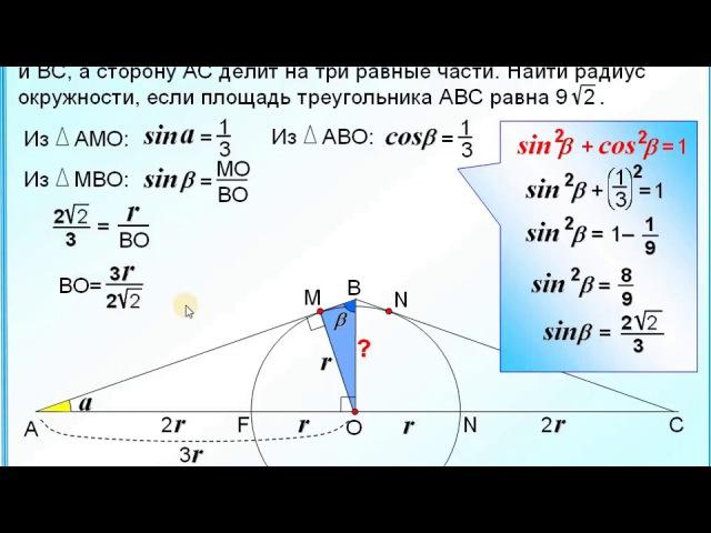 ОГЭ Задание 26 Основное тригонометрическое тождество
