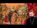 Святые Вера, Надежда, Любовь и София Прот. Андрей Ткачев 30 09 17
