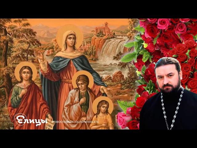 Святые Вера Надежда Любовь и София Прот Андрей Ткачев 30 09 17