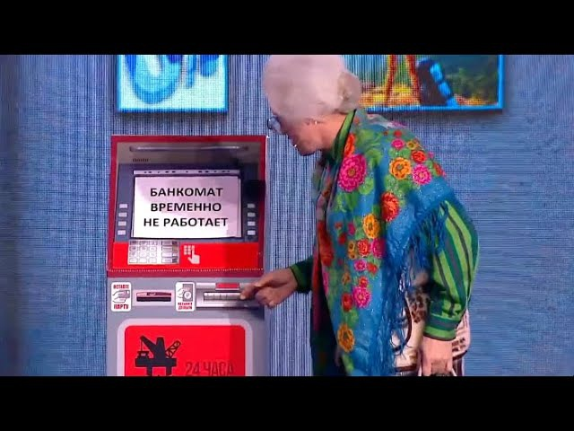 Бабушка и банкомат Королевство кривых кулис 3 часть Уральские Пельмени 2017