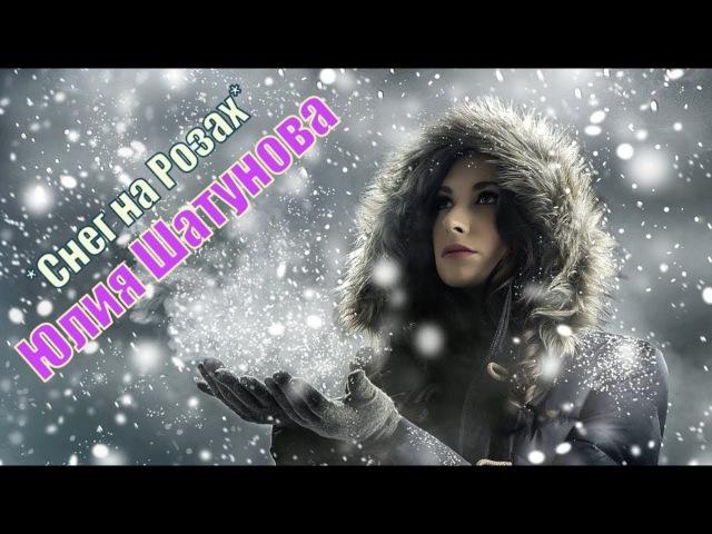 Очень Красивая Песня Юлия Шатунова 💕 Снег На Розах 💕