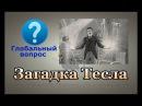 Фальсификация истории Загадка Николы Тесла