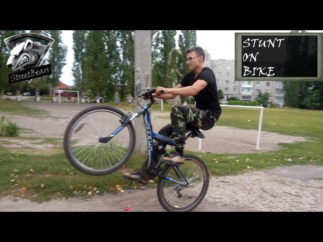 Вилли на велосипеде   Stunt on bike   StreetBears