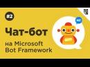 Публикация бота в Microsoft Azure Подключение к мессенджерам
