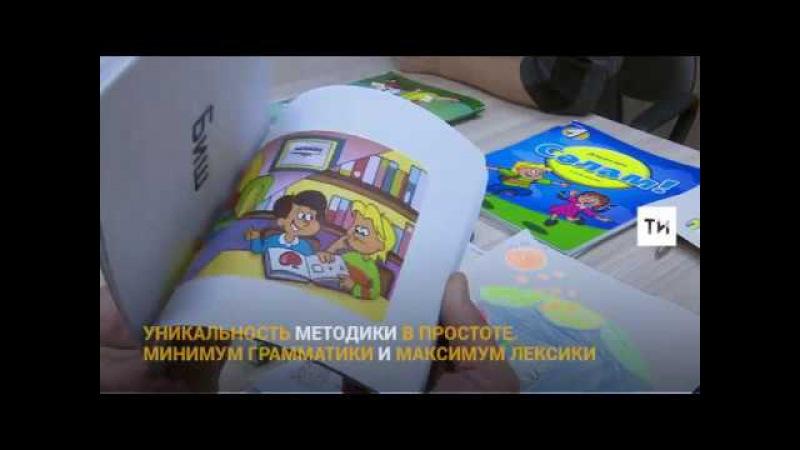 150 слов и 30 выражений первоклассники учат татарский язык по методике Салям