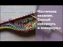 Частичное вязание Способ обернуть и повернуть