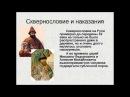 О сквернословии. Священники и св. Отцы Православной Церкви.
