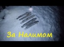 Зимняя рыбалка / За Налимом / Winter fishing For Burbot