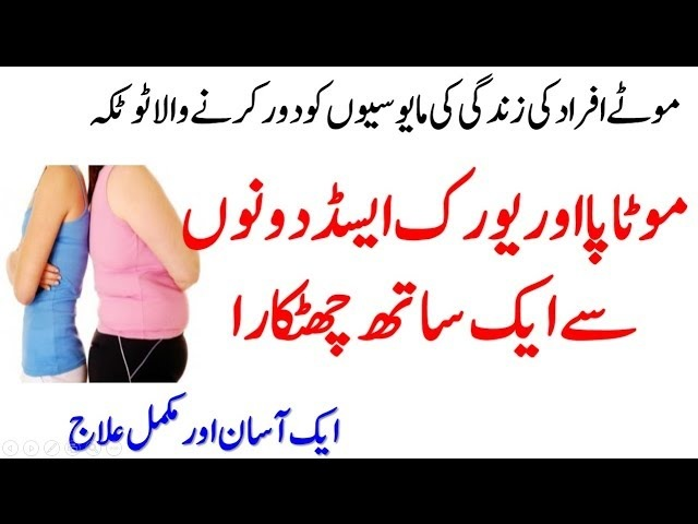Instant Home Remedies For Fat Cutter | Natural Remedies For Uric Acid | Best Remedy For Weight loss