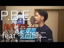 JAY'ED feat.今市隆二(三代目 J Soul Brothers from EXILE TRIBE) / P.B.E / covered by 石津陽平