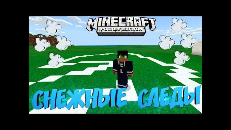 СНЕЖНЫЕ СЛЕДЫ В Minecraft PE без модов!
