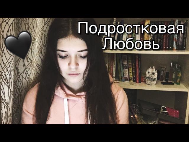 Подростковая любовь...❤️💔