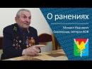 О ранениях _ ветеран ВОВ Михаил Иванович Сырокваша