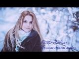 Игорь Кибирев - Белым снегом любви