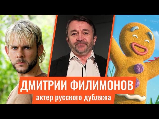 Дмитрий Филимонов актер дубляжа кто озвучивает Чарли, Пряню и многих других