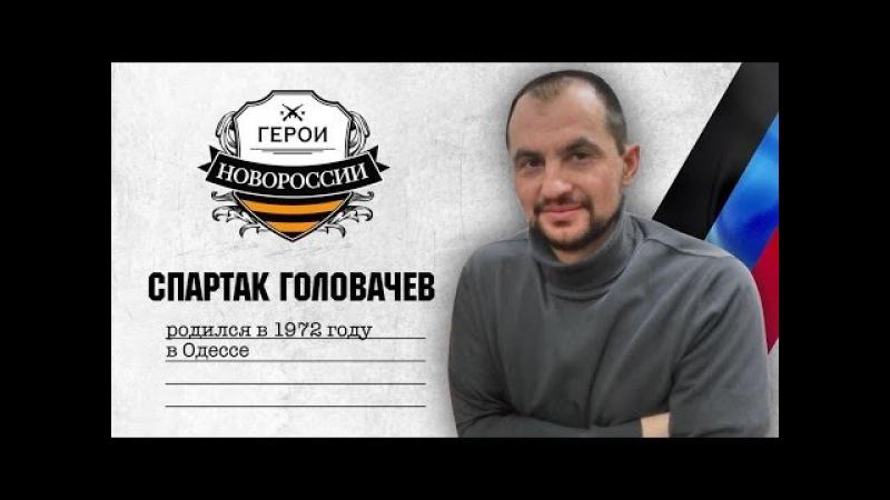 Герои Новороссии: История о миротворце Спартаке Головачеве