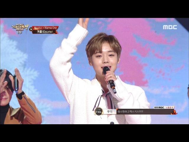 SECHSKIES Wanna One - COUPLE, 젝스키스 워너원 - 커플 @2017 MBC Music Festival